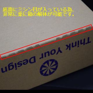 サイド ヒット ロック (SHL / N式改良)