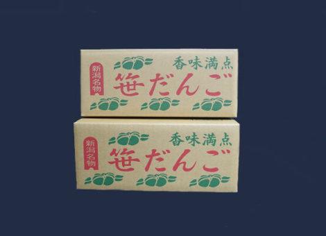 笹団子用 段ボールケース