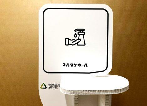 マルタケホール様 (一般社団法人 田中竹二郎記念会) / 消毒液スタンド