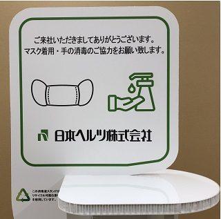 日本ヘルツ様 / 消毒液スタンド