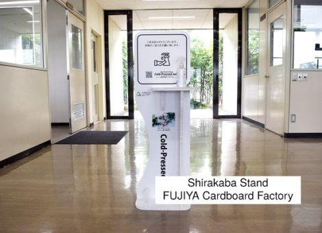 消毒液スタンド (Shirakaba Stand)