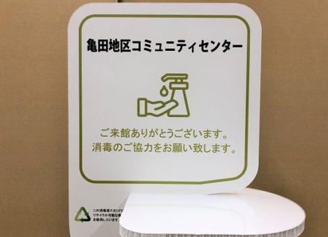 亀田地区コミュニティセンター様 消毒液スタンド