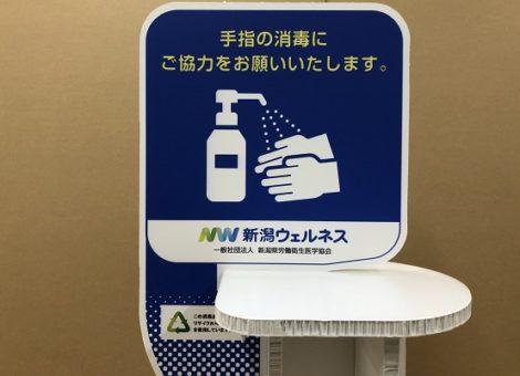 新潟県労働衛生医学協会様 / 消毒液スタンド