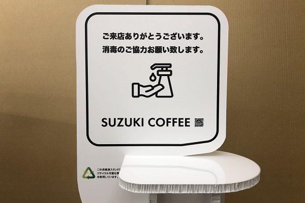 鈴木コーヒー様 消毒液スタンド
